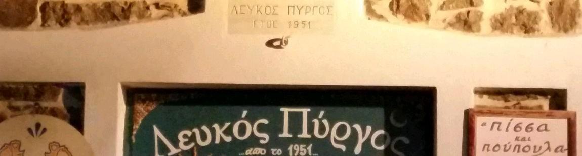 Lefkos Pirgos